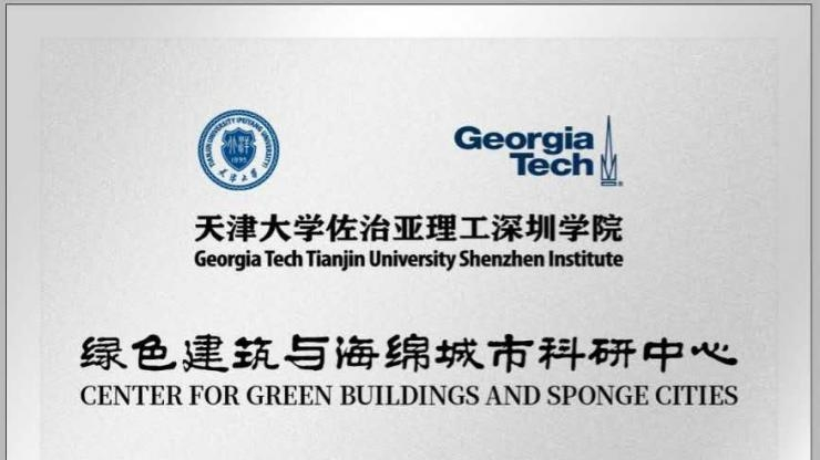 Dedication plaque for the Center for Green Buildings and Sponge Cities